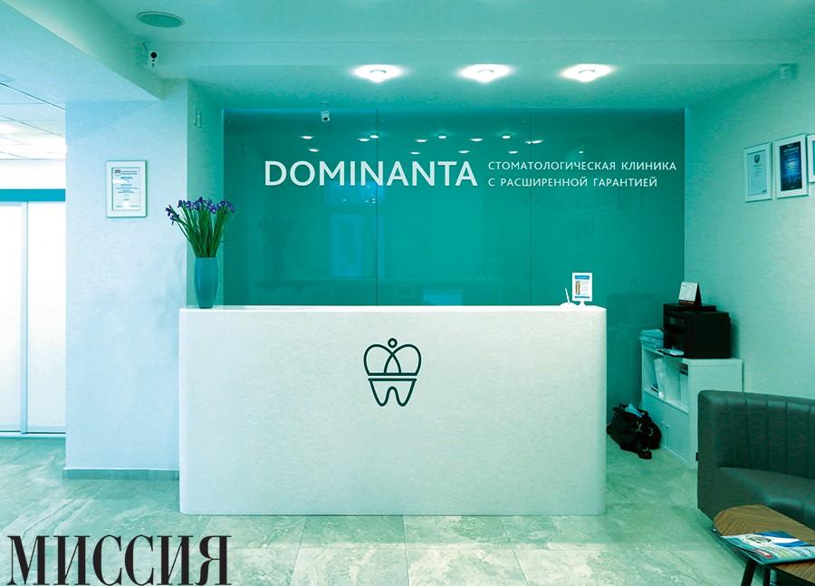 «Доминанта»:  стоматология с репутацией и гарантией