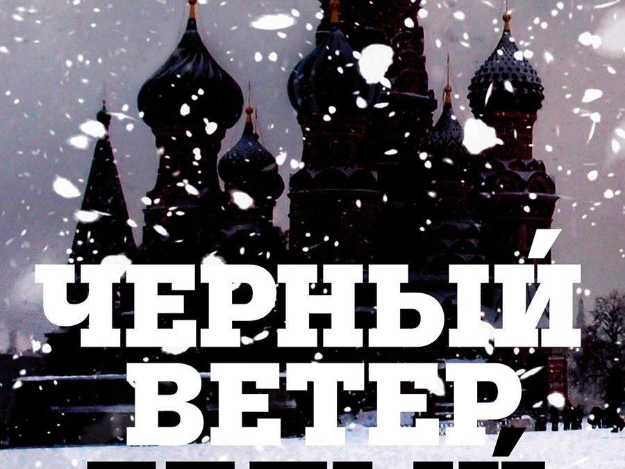 Чарльз Кловер – «Черный ветер, белый снег»