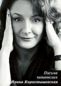 Ирина Коростышевская - Письма читателям