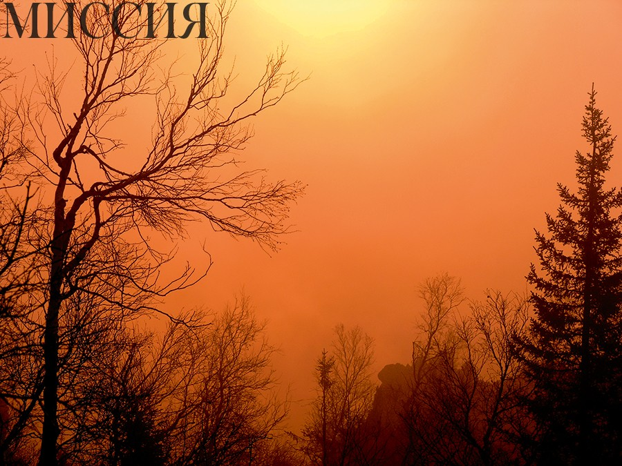 Фотолегенды и Мифы Урала