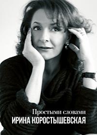Ирина Коростышевская - Простыми словами. Интервью