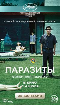 Паразиты - в Челябинске с 4 июля
